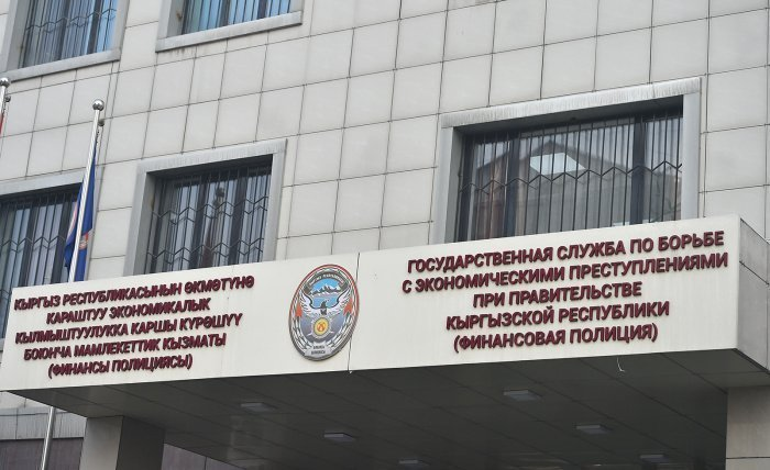В Киргизии не стало финансовой полиции.