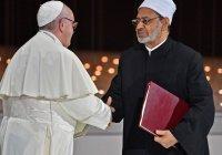Папа Римский рассказал, как готовилась декларация «о братстве» с мусульманами
