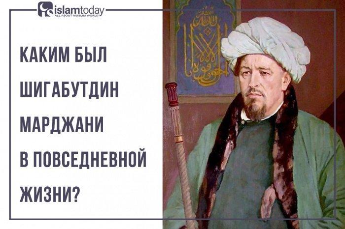 Шигабутдин Марджани в повседневной жизни: особенности характера, привычки и ценности (Источник фото: yandex.ru)