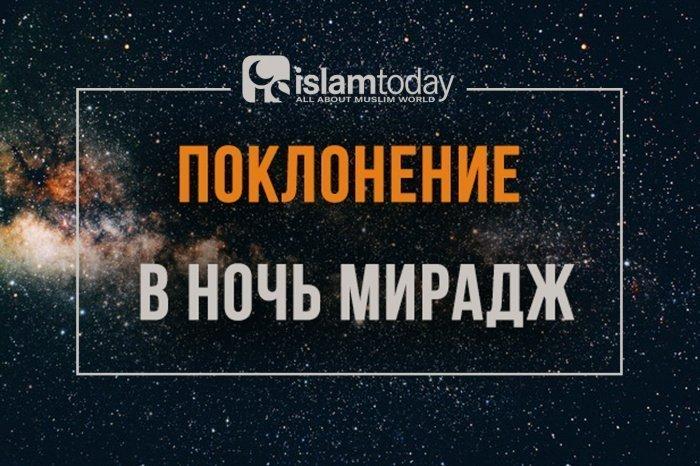 Поклонение в ночь Мирадж (Источник фото: freepik.com)