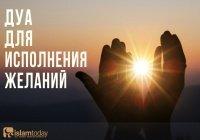 Это одна из тех молитв, которые не отвергаются
