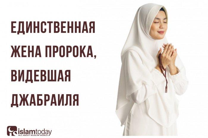 Единственная жена Пророка, видевшая Джабраиля (а.с.) (Источник фото: freepik.com)