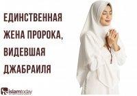 Завидная красавица и благонравная жена Мухаммада ﷺ