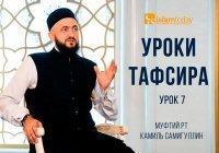 Уроки тафсира от муфтия Камиля хазрата Самигуллина. Урок 7