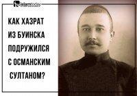 Как татарский имам получил высшую награду Османской империи?
