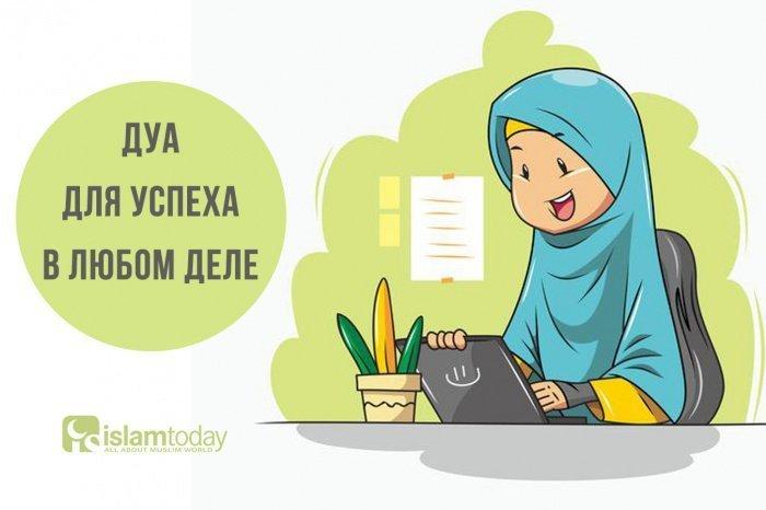 Дуа для успеха в любом деле (Источник фото: freepik.com)