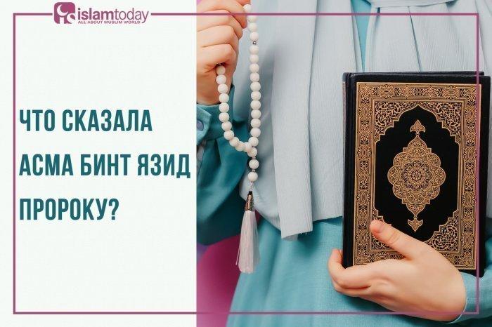 Что сказала Асма бинт Язид Пророку? (Источник фото: freepik.com)
