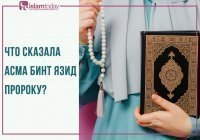 «Слышали ли вы слова прекраснее, чем слова этой женщины»?