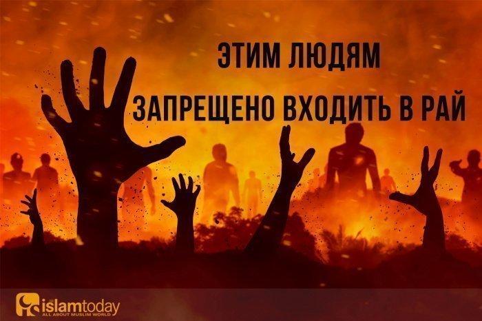 Этим людям Аллах запретил Рай (Источник фото: shutterstock.com)