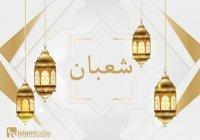 Что было с месяцем Шаабан до ислама