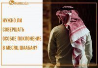 Что сказал Пророк Мухаммад ﷺ про тех, кто проявляет беспечность в Шаабан?