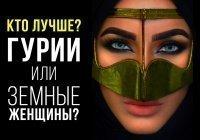 Гурии или земные женщины: кто лучше?