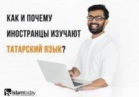 Для чего иностранцы изучают татарский язык? Опрос представителей разных стран