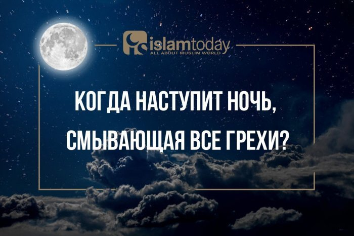 Когда наступит ночь, смывающая все грехи? (Источник фото: freepik.com).