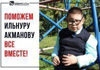 Помочь Ильнуру Акманову может каждый!