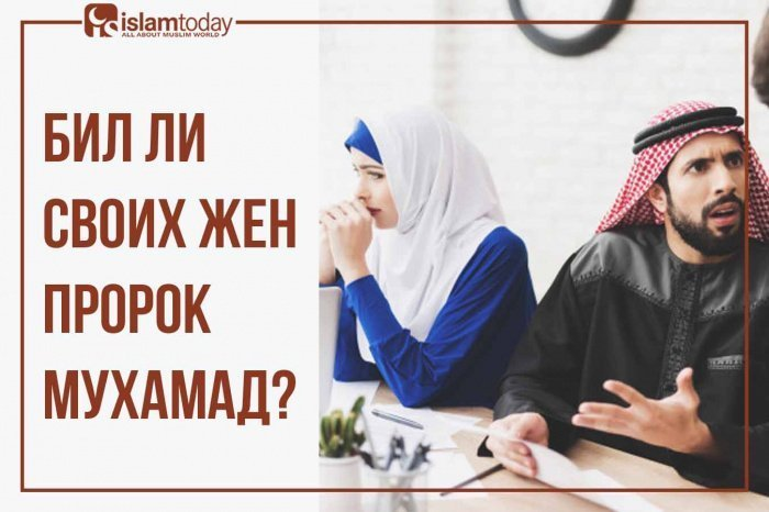 Бил ли своих жен Пророк Мухаммад? (Источник фото: freepik.com)