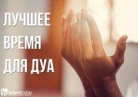 25 моментов жизни, когда дуа принимаются Аллахом