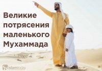 Какой была жизнь Мухаммада ﷺ до пророчества?