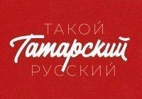 Такой татарский русский на «Хузур ТВ»