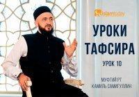 Уроки тафсира от муфтия Камиля хазрата Самигуллина. Урок 10