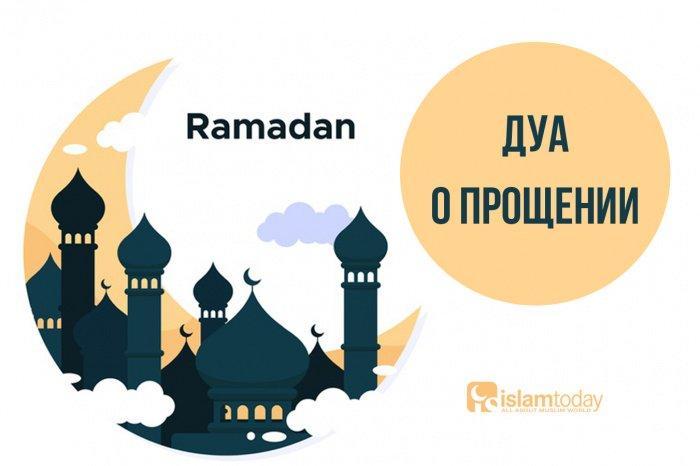 Дуа о прощении в Рамадан (Источник фото: freepik.com).