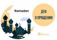 25 дней до Рамадана: учим дуа вместе