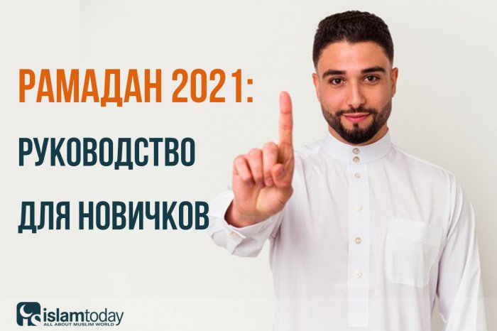 Рамадан 2021: руководство для новичков (Источник фото: freepik.com)