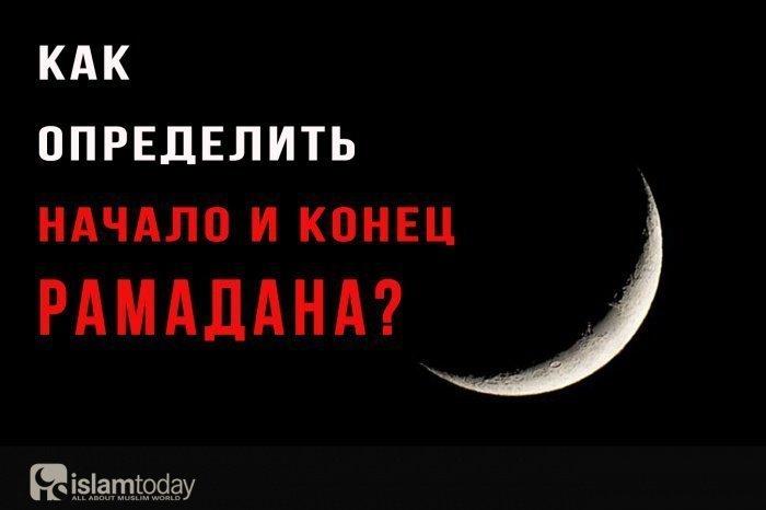 Сложности Рамадана в Российской империи: как мусульмане определяли начало и конец поста