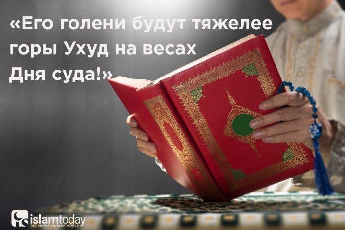 «Его голени будут тяжелее горы Ухуд на весах Дня суда!» (Источник фото: shutterstock.com)