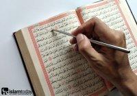 Самый длинный аят в Коране: о чём он?