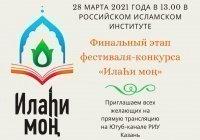 В Казани пройдет фестиваль духовных песнопений «Илаһи моң».