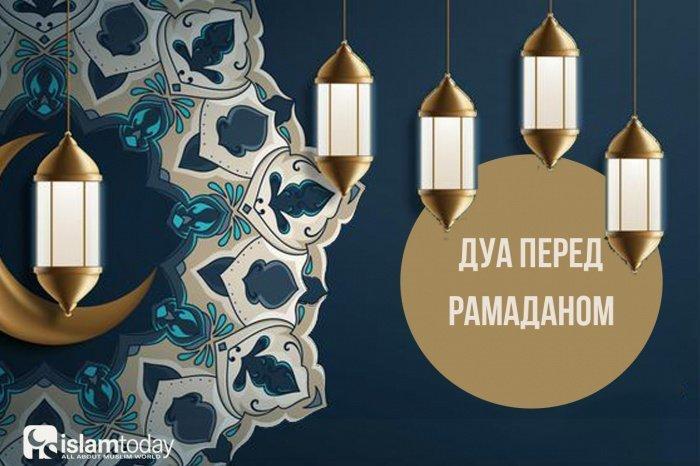 Как подготовиться к Рамадану и выучить дуа (Источник фото: freepik.com).