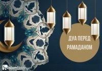 22 дня до Рамадана: готовимся и учим дуа