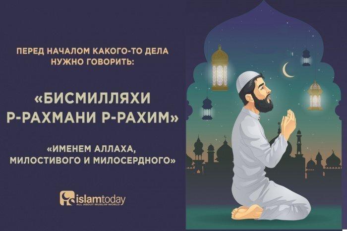 Топ-10 фраз мусульман