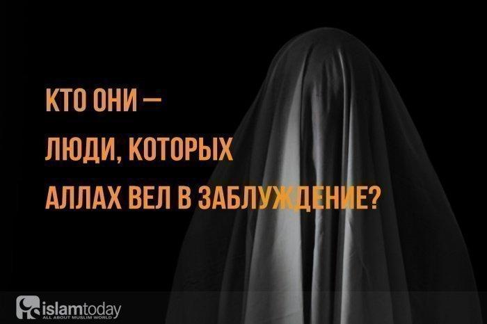 Кто они – люди, которых Аллах ввел в заблуждение? (Источник фото: freepik.com).