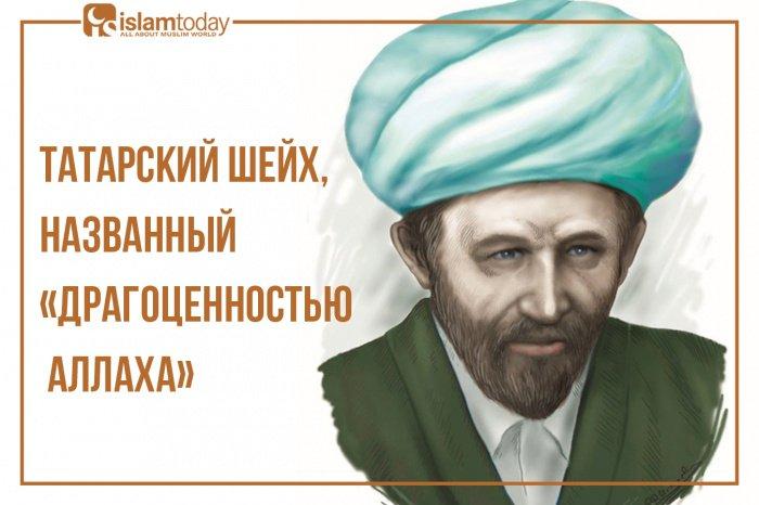 Татарский шейх, названный «драгоценностью Аллаха» (Источник фото: yandex.ru).