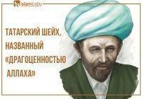 Татарский шейх с прозвищем «драгоценность Аллаха»