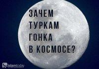 Турецкий астронавт на Луне и ближневосточная космическая гонка