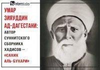 Умар Зияуддин ад-Дагестани: автор «Сахих аль-Бухари», второй по значимости книги после Корана