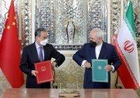 Иран и Китай подписали соглашение о партнерстве на 25 лет