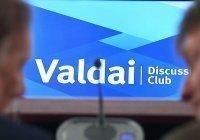 В Москве открывается ближневосточная конференция клуба «Валдай»