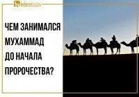 Какой была жизнь Пророка ﷺ  во времена джахилии? Часть 2