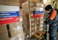 Россия направила более 300 тонн продовольствия Афганистану