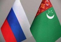Россия и Туркмения нарастили товарооборот более чем на треть