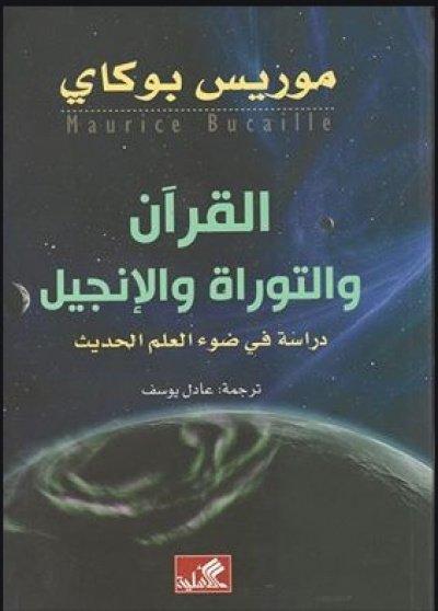 Книга М.Бюкаи в переводе на арабский язык