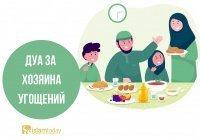 Учим дуа к Рамадану: благодарственная молитва за хозяев