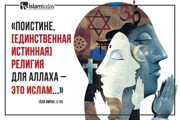 Не впадайте в противоречия в религии (Фото: google.com).