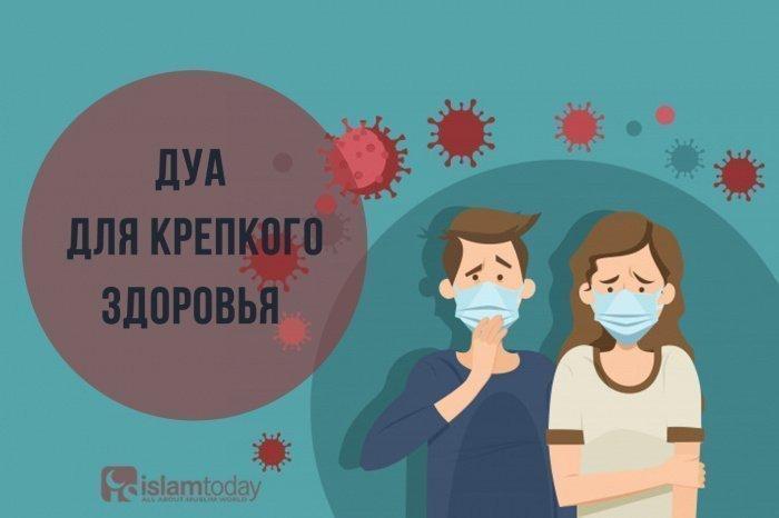 5 дуа от болезней