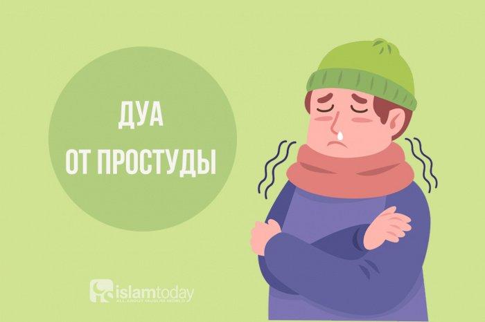 Дуа от простуды (Источник фото: freepik.com).