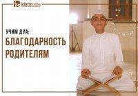 8 дней до Рамадана: дуа – благодарность родителям
